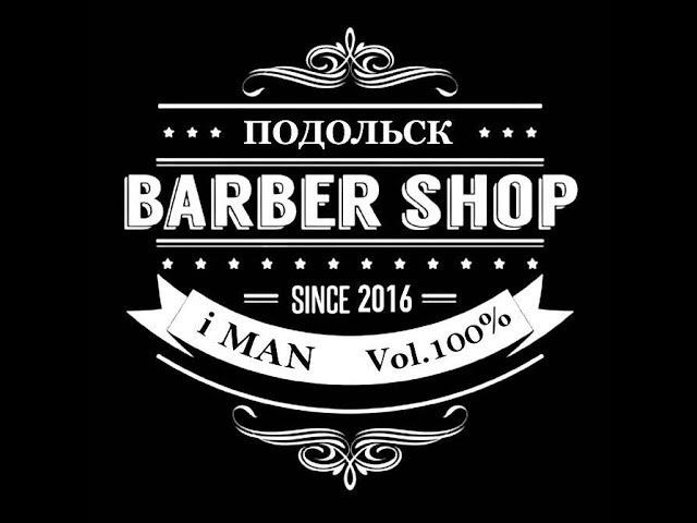 Рекламный ролик Barbershop iMAN Подольск|Мужская парикмахерская