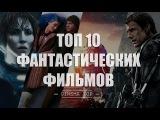 ТОП 10 фантастических фильмов ФАНТАСТИКА начала XXI века