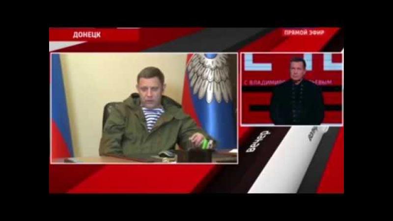 Захарченко пригрозил взять штурмом Киев. Вечер с Соловьевым. 18.10.2016