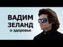 Вадим Зеланд 12 минут о здоровье Причины старения РАК