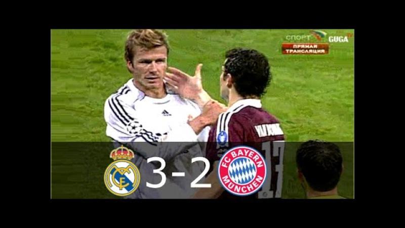 Real Madrid vs Bayern Munich 3-2 - UCL 2006/2007 - Full Highlights