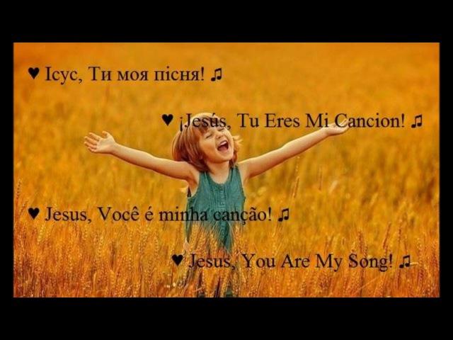 1.Співайте для Господа! Sing to the Lord! Cantai ao Senhor! Cantad al Señor! - Степанчуки