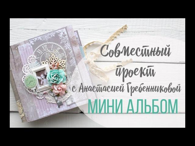 МК Мини альбом Совместный проект с Анастасией Гребенниковой