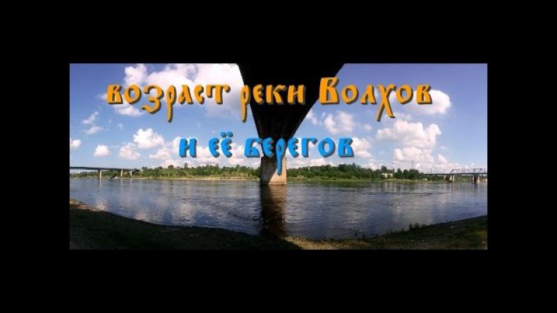 возраст реки Волхов и её берегов