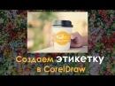 Создание этикетки в CorelDraw на стакан