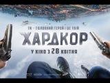 ХардKор Hardcore 2016 СМОТРЕТЬ В  1080p
