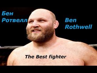 Лучший боец Бен Ротвелл Подборка лучших моментов боев The Best fighter Ben Rothwell