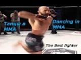 Танцы в боях ММА UFC Подборка лучших моментов боев Dancing in the UFC MMA fights