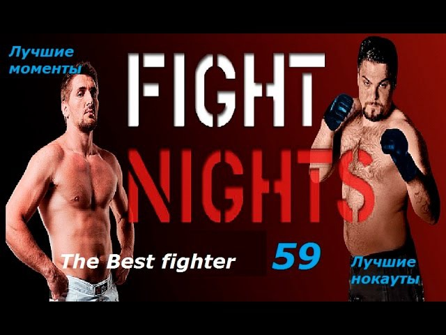 Лучшие моменты нокауты Fight Nights Global 59 The best moments of knockouts Fight Nights Global 59