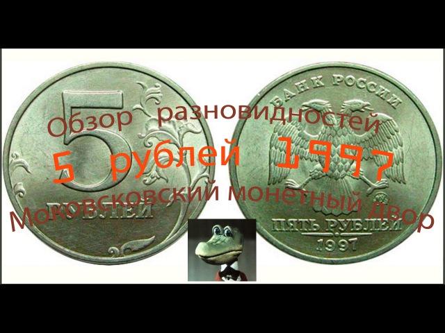 5 рублей 1997 ммд. Обзор разновидностей монет. Редкие монеты