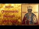 О скорой помощи во всяком деле и разрешении различных ситуаций Акафист Святителю Николаю Чудотворцу