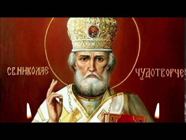 Животворящая молитва Святому Николаю Чудотворцу.Творит чудеса в делах насущных.