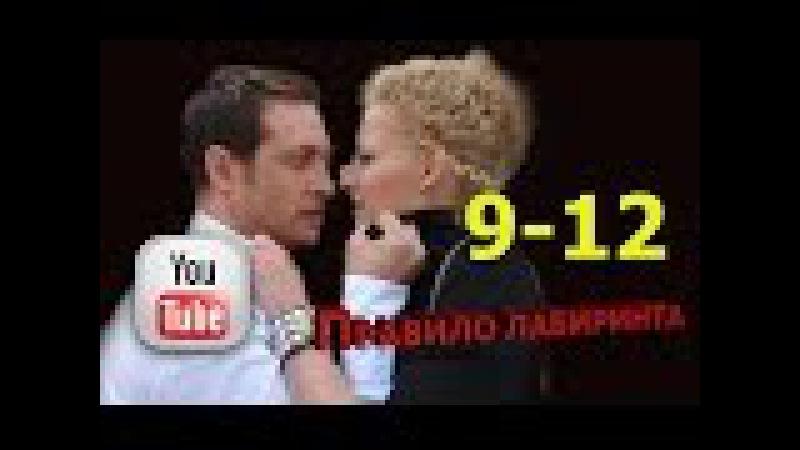Фильм,ПРАВИЛО ЛАБИРИНТА(ПЛАЦЕНТА),серии 9-12,Остросюжетный,Сериал,с увлекательны ...
