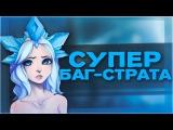 Crystal Maiden\Кристалка в Angel Arena Black Star Dota 2 Reborn