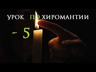 5. Урок по хиромантии. Датировка по руке, знаки на линии судьбы