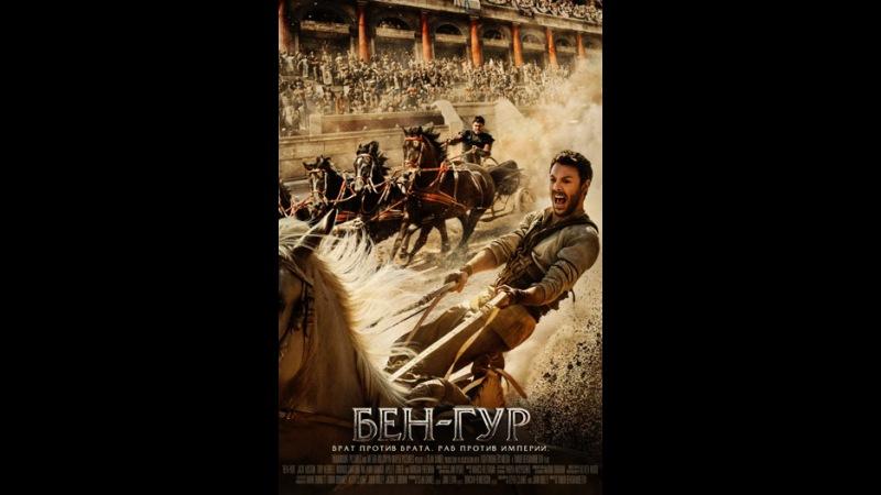 Бен-Гур (2016) — Ben-Hur.