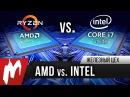 Своими руками компьютер на RyZen против компьютера на Intel — Железный цех — Игромания
