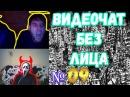Видеочат без лица 09 - Как изгнать сатану из ребёнка?