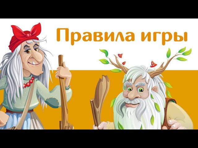 Видеоправила игры «Фефекты фикции»