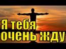 Песня Я ТЕБЯ ОЧЕНЬ ЖДУ Алика Смехова самые красивые грустные лучшие песни клипы про любовь