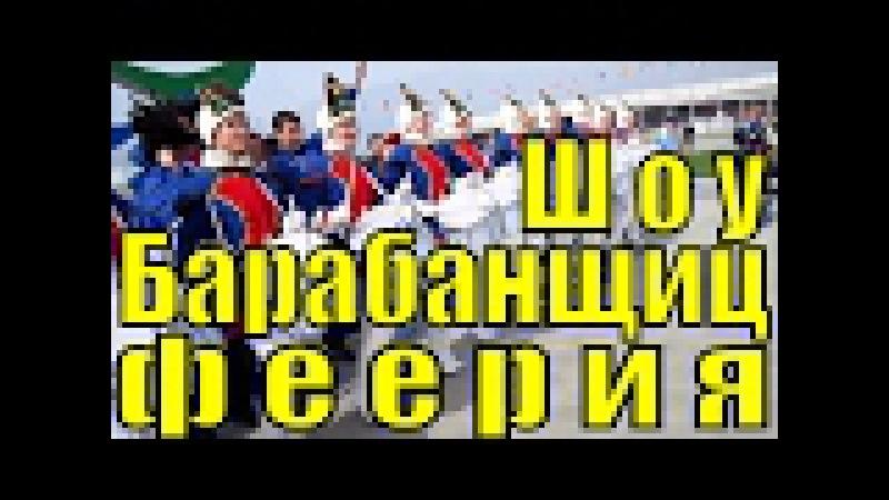 Шоу Барабанщиц ФЕЕРИЯ Сочи ПАПАЛИМПИАДА Лучшие Девушки Олимпиады Парки Фонт