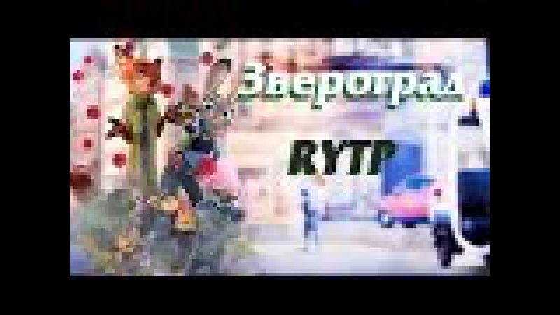 Зверополис 2 RYTP/пуп ритп