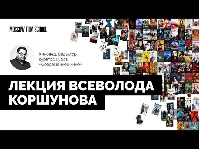 Лекция Всеволода Коршунова