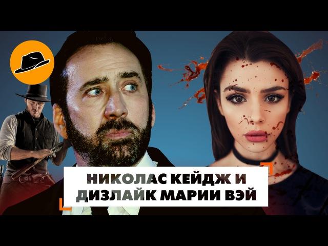 Блогер GConstr заценил! Николас Кейдж, Великолепная Семерка, Диз. От SokoL[off] TV