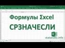 4 Функция СРЗНАЧЕСЛИ и расчет средней арифметической взвешенной в Excel