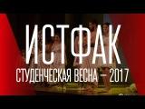 Исторический факультет, СВ ТвГУ  2017