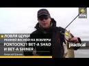 Ловля щуки ранней весной на воблеры Pontoon21 Bet A Shad и Bet A Shiner Алексей Шанин
