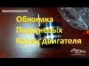 🔧 Обжимка для установки поршневых колец двигателя ➤ Miol 80 660 Диаметр 50 125мм