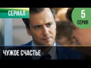 ▶️ Чужое счастье 5 серия - Мелодрама Фильмы и сериалы - Русские мелодрамы