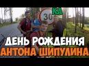Максим Цветков о Дне рождения Антона Шипулина. Август 2017