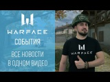 Warface: короткие новости #28