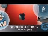 Распаковка КРАСНОГО iPhone 7 ► BIG GEEK