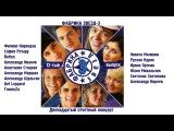 Фабрика звёзд-3 - Двенадцатый отчетный концерт
