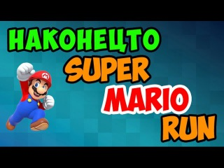 Наконец-то NINTENDO || Super Mario Run ||