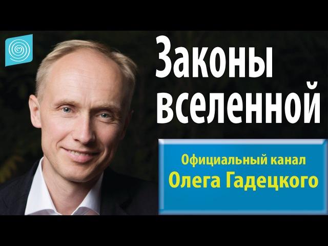 Законы вселенной Олег Гадецкий