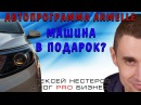 Автопрограмма Армель Armelle 🚗 Машина в подарок Алексей Нестеров