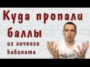 Куда пропали баллы из личного кабинета Армель Armelle 😱 Алексей Нестеров