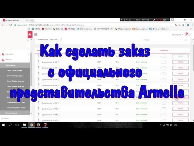 Armelle (Армель) - Как сделать заказ с официального представительства - склада | Алек ...