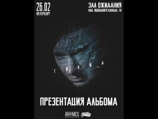SCHOKK 26.02 - Петербург ЗАЛ ОЖИДАНИЯ