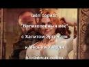 Кто круче Халит Эргенч или Кыванч Татлытуг звезды турецкого кино 2