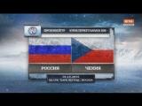 Еврохоккейтур 1617, Кубок Первого Канала, 2-й тур Россия - Чехия