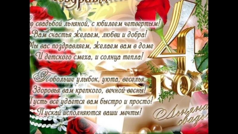 С днем свадьбы красивые поздравления 4 года