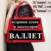 Валлет - сумки Рыбинск, Кострома