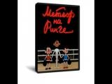 Метеор на ринге 1970 год
