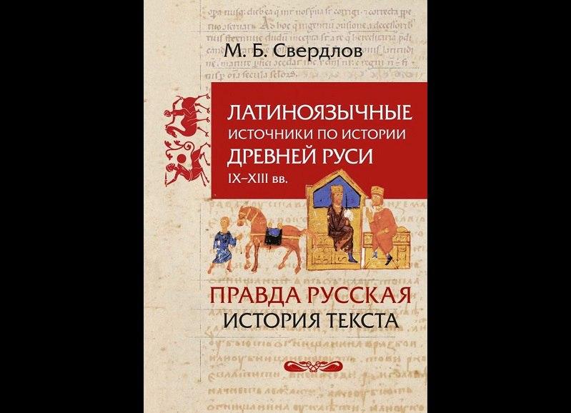 Свердлов М.Б. Латиноязычные источники по истории Древней Руси IX-XIII вв.