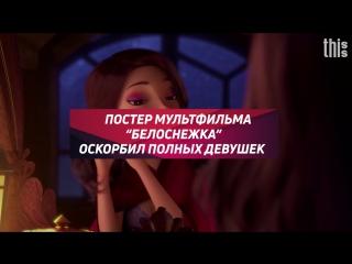 """Постер мультфильма """"Белоснежка"""" оскорбил полных девушек"""